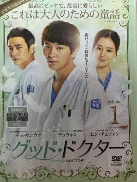 韓流・韓国ドラマ『グッド・ドクター』の作品紹介