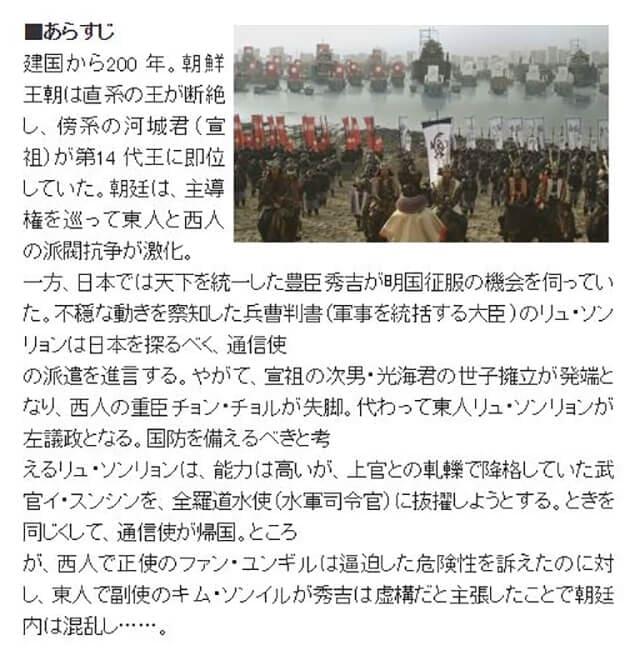 韓流・韓国ドラマ『軍師リュ・ソンリョン ~懲毖録<ジンビロク>~』の作品概要