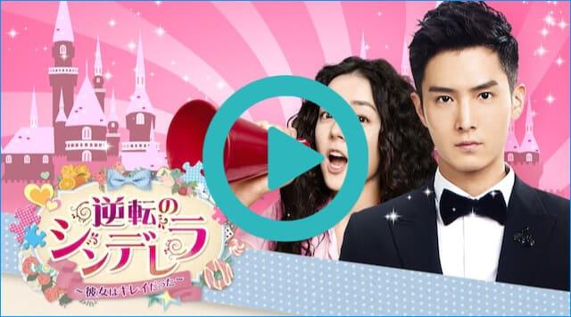韓流・韓国ドラマ『逆転のシンデレラ~彼女はキレイだった~』を見る