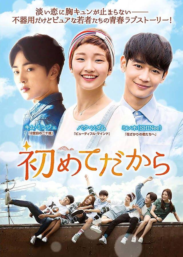韓流・韓国ドラマ『初めてだから』のDVD&ブルーレイ発売情報
