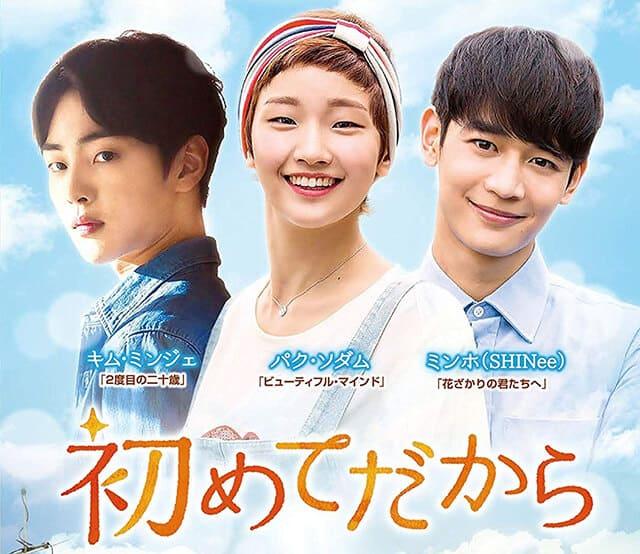 韓流・韓国ドラマ『初めてだから』のOST(オリジナルサウンドトラック・主題歌)
