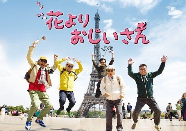 韓流・韓国ドラマ『花よりおじいさん1-フランス・台湾編』を見る