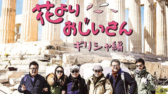 韓流・韓国ドラマ『花よりおじいさん シーズン3(ギリシャ編)』を見る