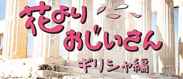 韓流・韓国ドラマ『花よりおじいさん シーズン3(ギリシャ編)』の作品紹介