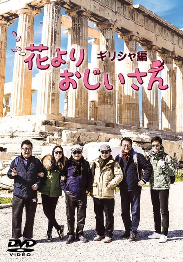 韓流・韓国ドラマ『花よりおじいさん シーズン3(ギリシャ編)』のDVD&ブルーレイ発売情報
