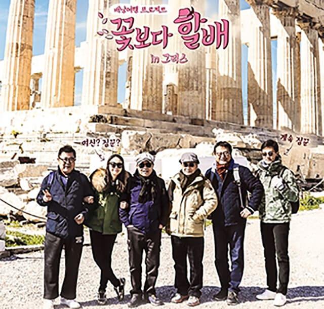 韓流・韓国ドラマ『花よりおじいさん シーズン3(ギリシャ編)』のOST(オリジナルサウンドトラック・主題歌)