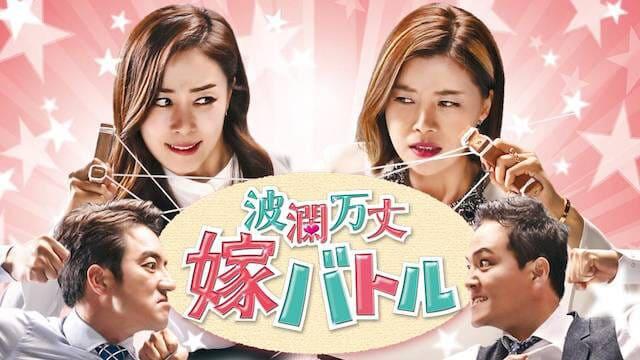 韓流・韓国ドラマ『波瀾万丈嫁バトル』を見る