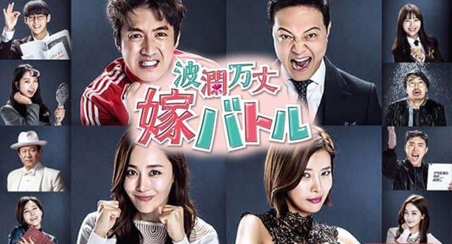 韓流・韓国ドラマ『波瀾万丈嫁バトル』の作品概要