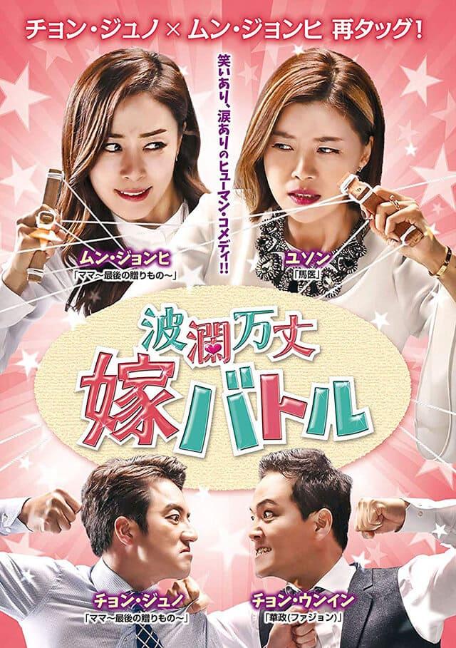 韓流・韓国ドラマ『波瀾万丈嫁バトル』のDVD&ブルーレイ発売情報