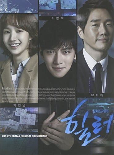 韓国ドラマ『ヒーラー ~最高の恋人~』のOST(オリジナルサウンドトラック・主題歌)