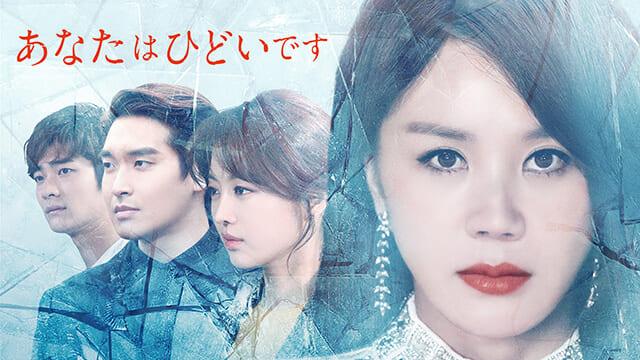 韓流・韓国ドラマ『あなたはひどいです』を見る