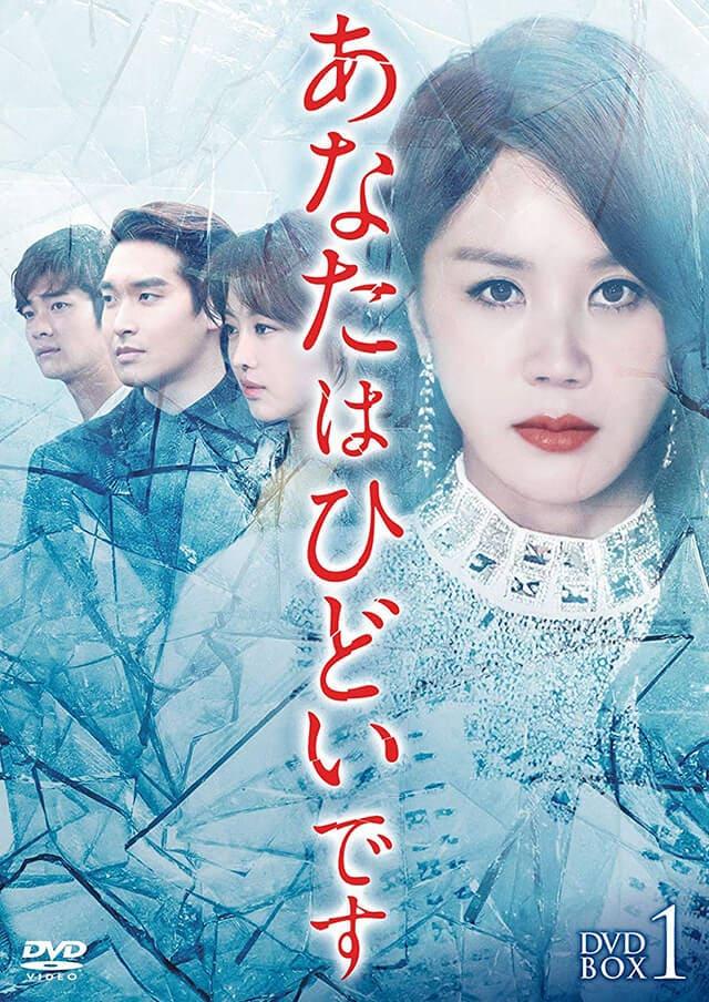 韓流・韓国ドラマ『あなたはひどいです』のDVD&ブルーレイ発売情報