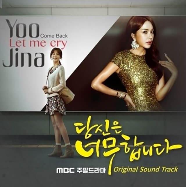 韓流・韓国ドラマ『あなたはひどいです』のOST(オリジナルサウンドトラック・主題歌)