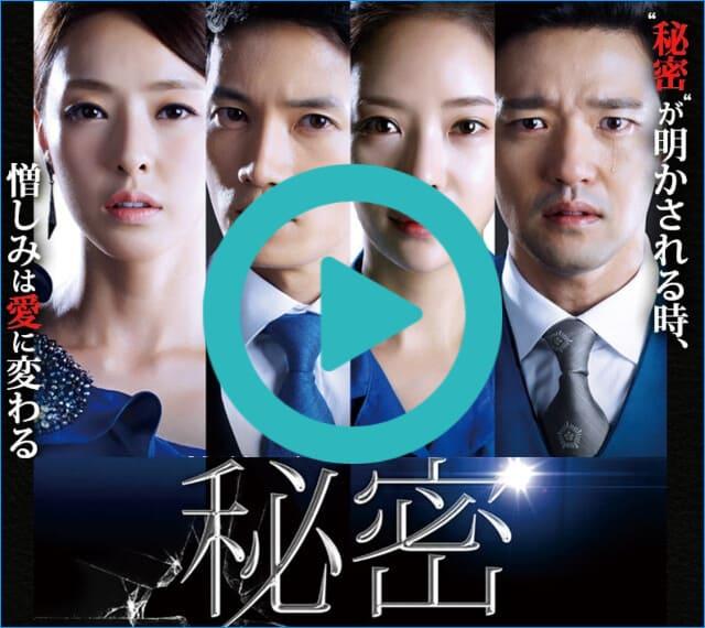 韓流・韓国ドラマ『秘密』を見る