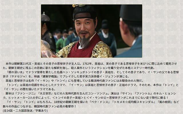 韓流・韓国ドラマ『秘密の扉』の作品概要