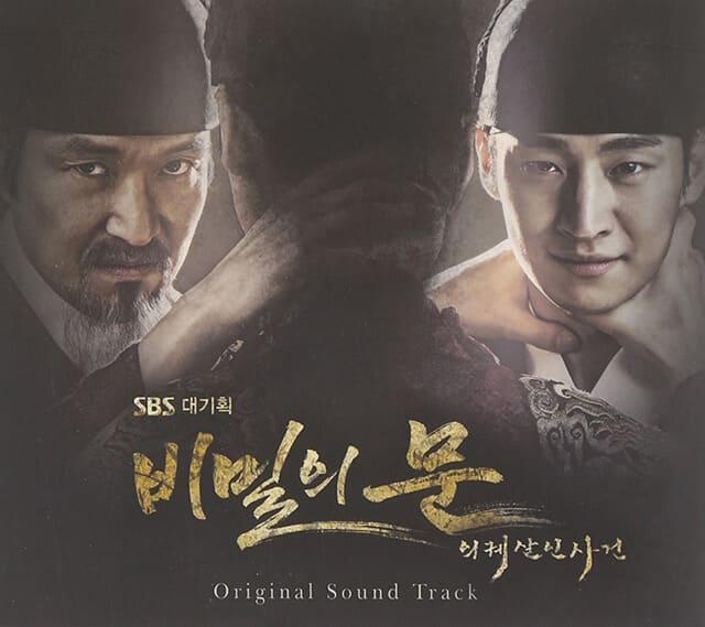 韓流・韓国ドラマ『秘密の扉』のOST(オリジナルサウンドトラック・主題歌)