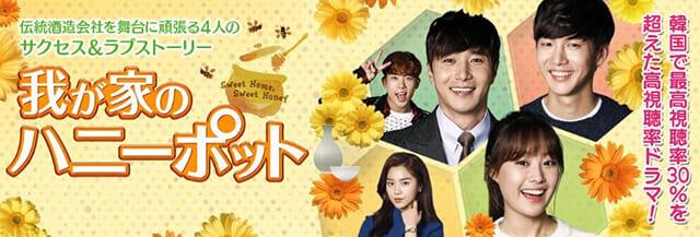 韓流・韓国ドラマ『我が家のハニーポット』を見る