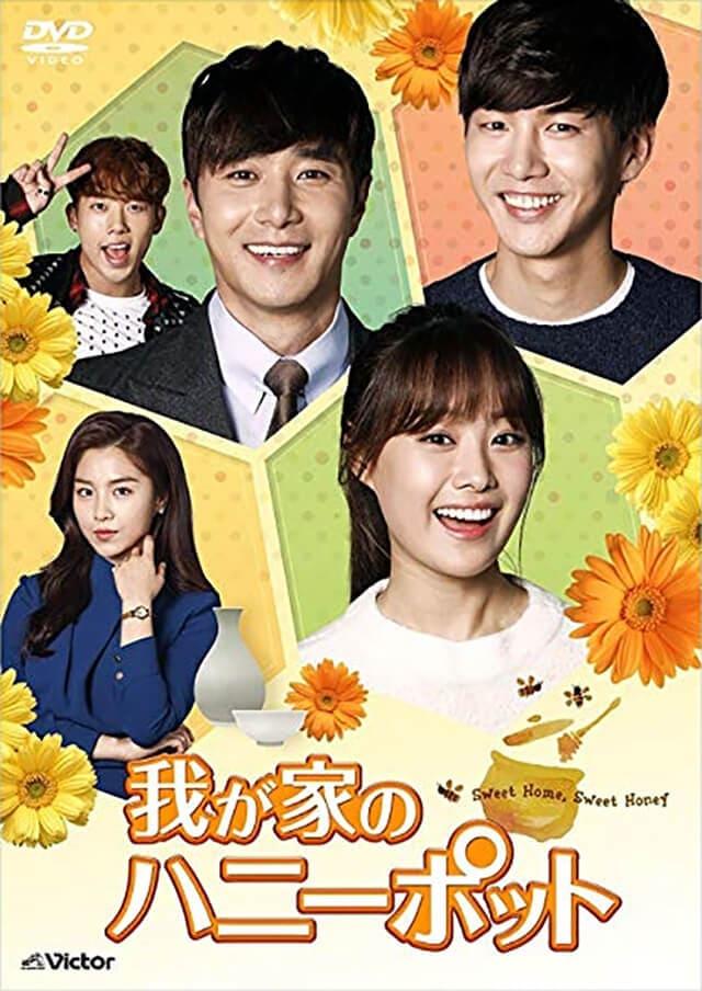 韓流・韓国ドラマ『我が家のハニーポット』のDVD&ブルーレイ発売情報