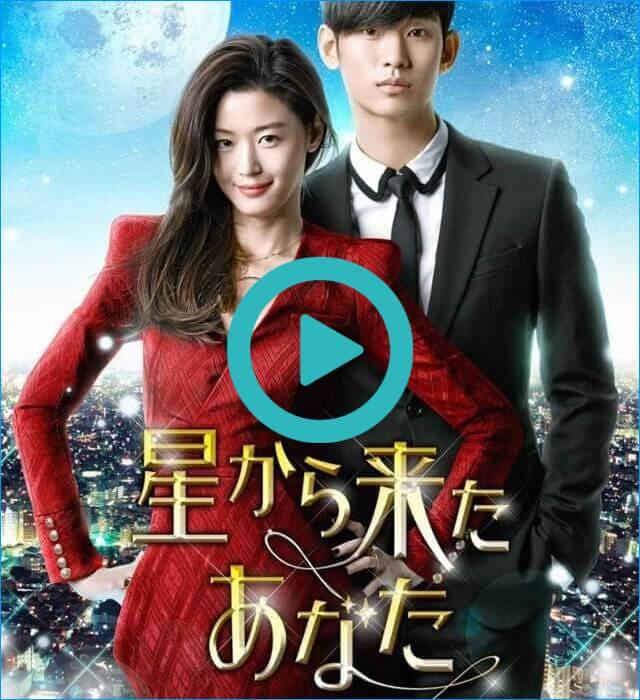 韓国ドラマ『星から来たあなた』を見る