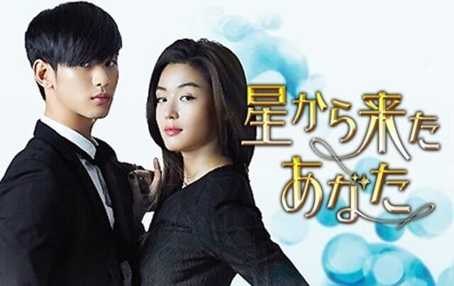 韓国ドラマ『星から来たあなた』の作品紹介