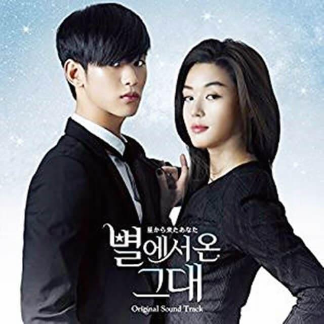 韓国ドラマ『星から来たあなた』のOST