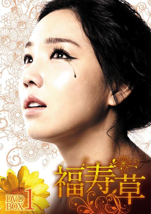 韓流・韓国ドラマ『福寿草』のDVD&ブルーレイ発売情報