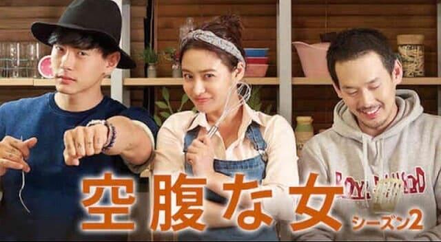 韓流・韓国ドラマ『空腹な女 シーズン2』を見る