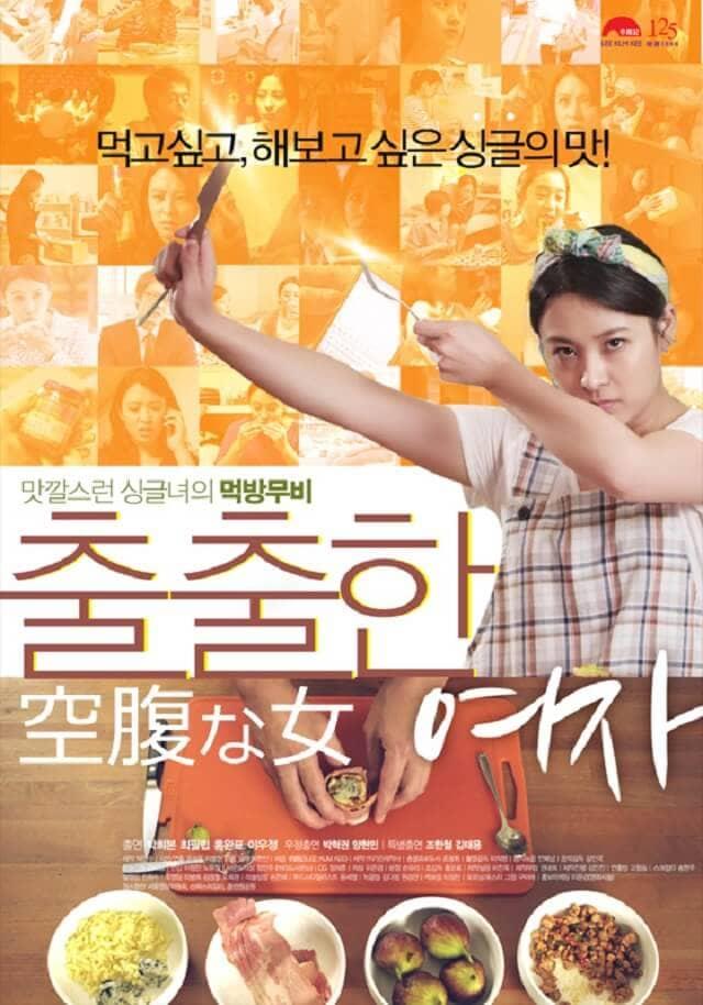 韓流・韓国ドラマ『空腹な女 シーズン2』のDVD&ブルーレイ発売情報