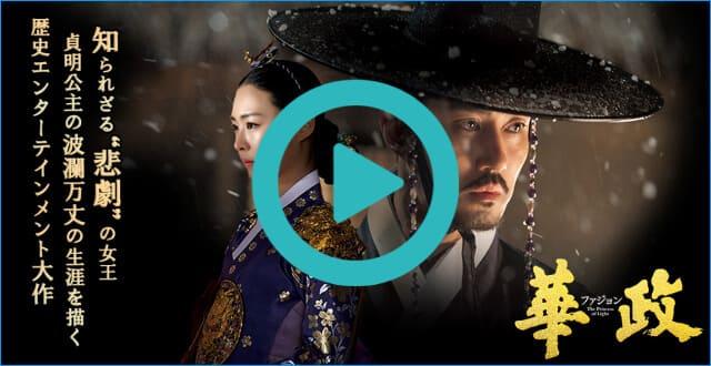 韓国ドラマ『華政-ファジョン-』を見る