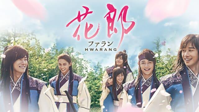 韓流・韓国ドラマ『花郎<ファラン></noscript>』を見る