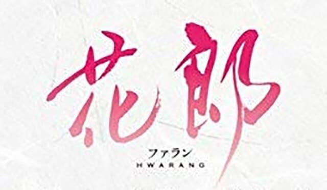 韓流・韓国ドラマ『花郎<ファラン></noscript>』の作品紹介