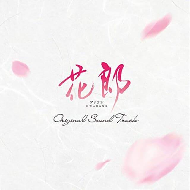 韓流・韓国ドラマ『花郎<ファラン></noscript>』のOST(オリジナルサウンドトラック・主題歌)