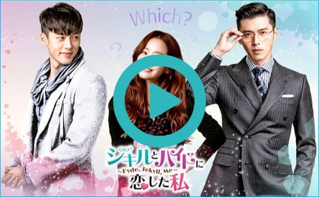 韓国ドラマ『ジキルとハイドに恋した私 ~Hyde, Jekyll, Me~』を見る