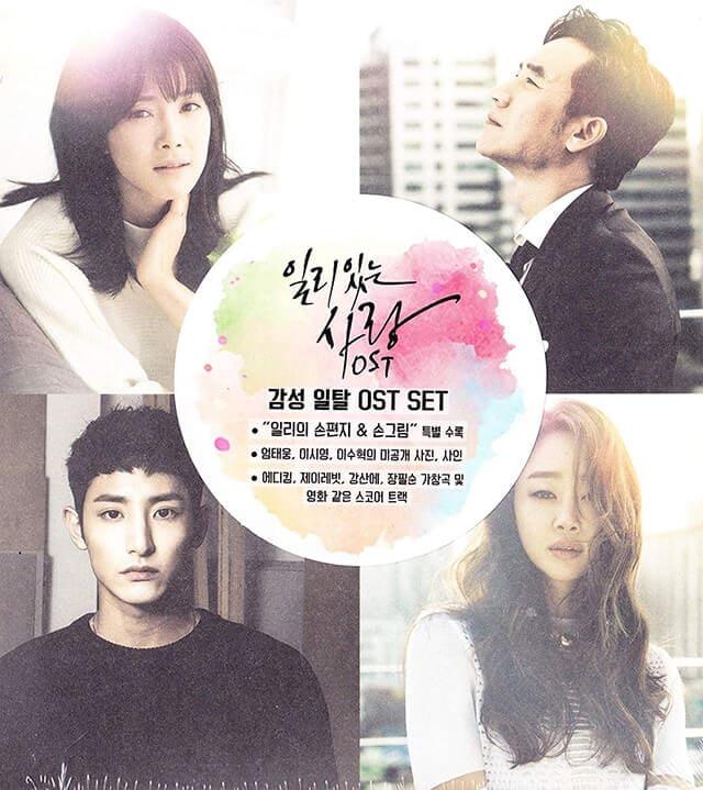 韓流・韓国ドラマ『一理ある愛』のOST(オリジナルサウンドトラック・主題歌)