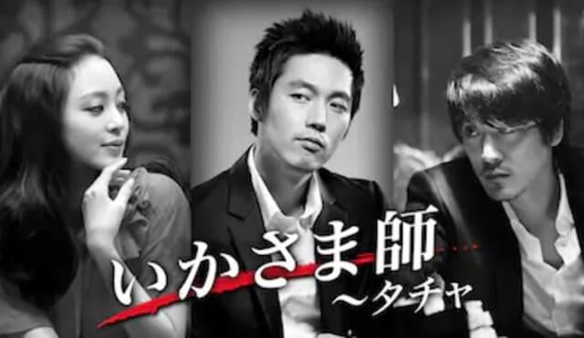韓流・韓国ドラマ『いかさま師~タチャ』の作品概要
