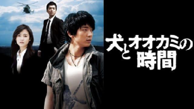 韓流・韓国ドラマ『犬とオオカミの時間』を見る