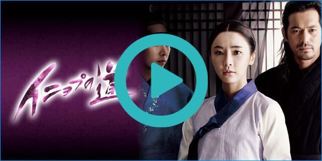 韓流・韓国ドラマ『イニョプの道』を見る