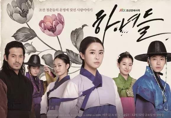 韓流・韓国ドラマ『イニョプの道』の作品紹介