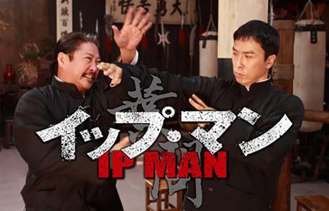 華流・中国ドラマ『イップ・マン』を見る
