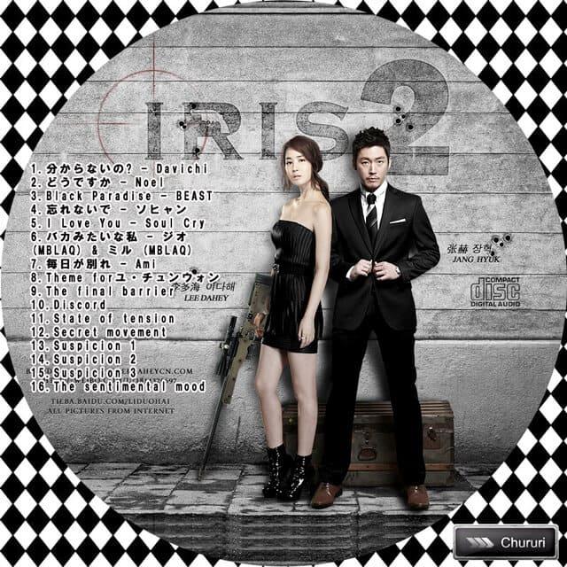 韓流・韓国ドラマ『アイリス2(IRIS2)ラスト・ジェネレーション』のOST(オリジナルサウンドトラック・主題歌)