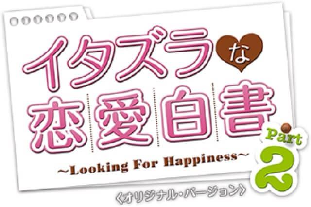 韓流・韓国ドラマ『イタズラな恋愛白書 Part2 ~Looking For Happiness~』の作品紹介