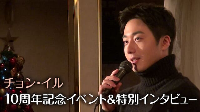韓流・韓国ドラマ『チョン・イル 10周年記念イベント&特別インタビュー』を見る