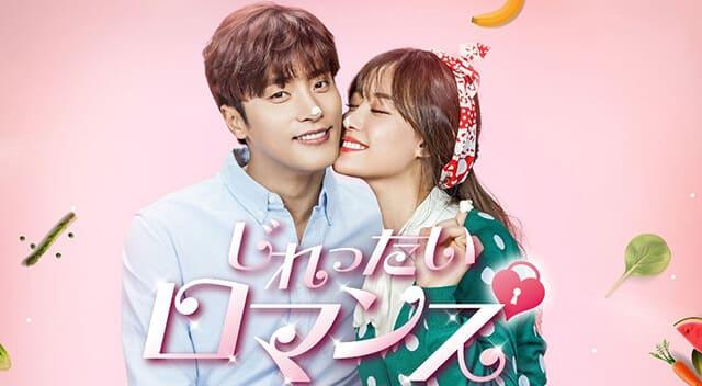 韓流・韓国ドラマ『じれったいロマンス』の作品概要