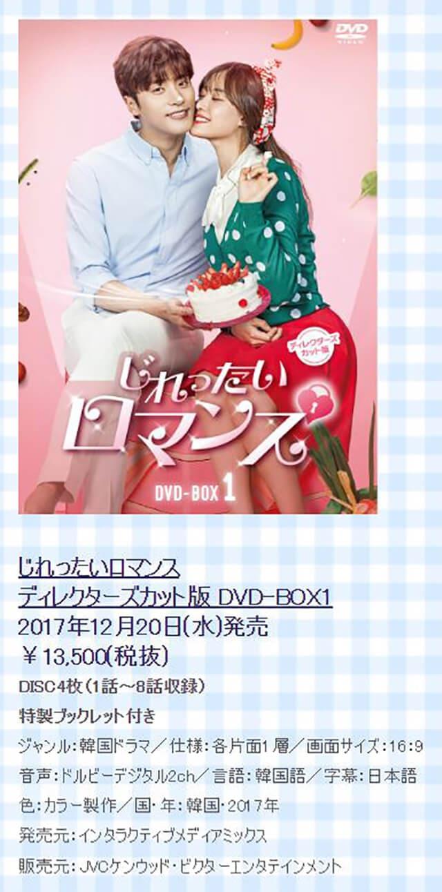 韓流・韓国ドラマ『じれったいロマンス』のDVD&ブルーレイ発売情報