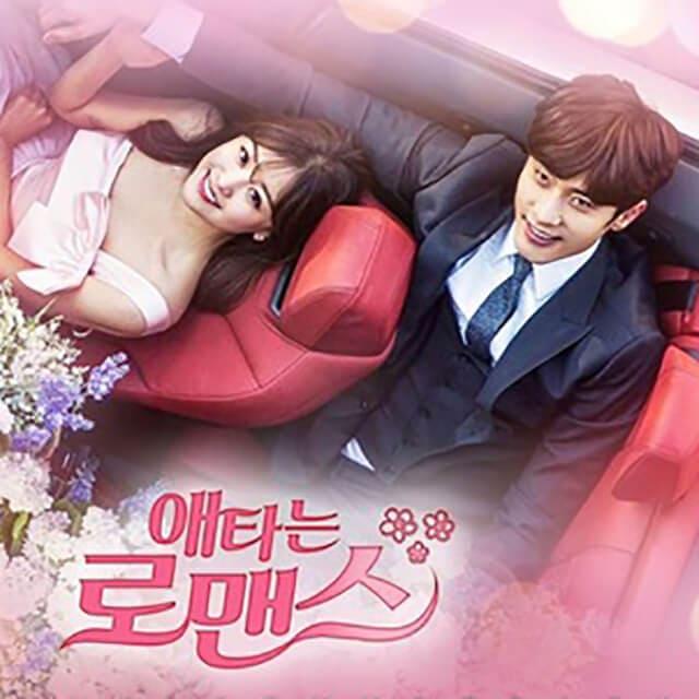 韓流・韓国ドラマ『じれったいロマンス』のOST(オリジナルサウンドトラック・主題歌)