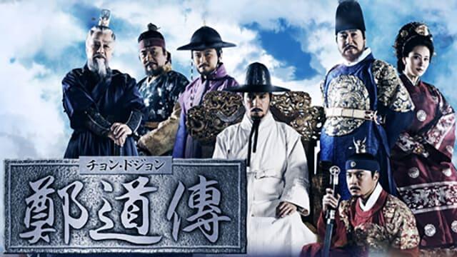 韓流・韓国ドラマ『チョン・ドジョン』を見る