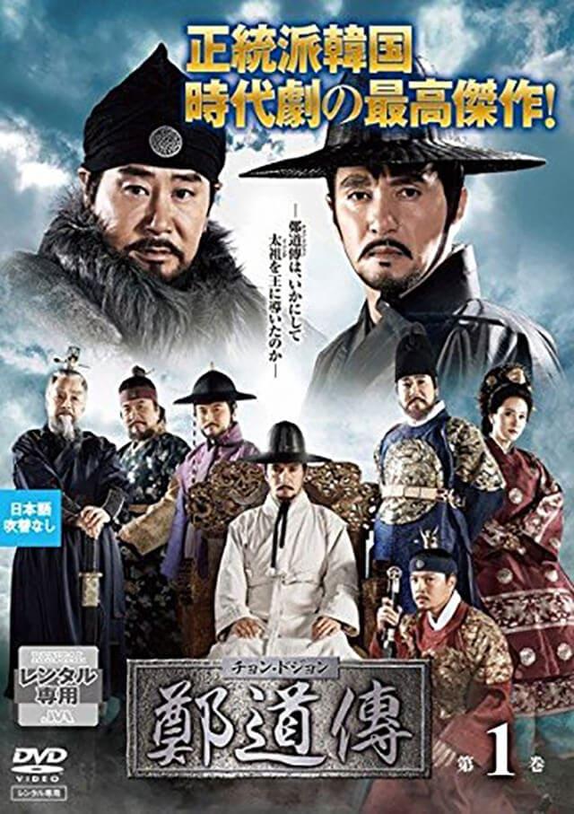韓流・韓国ドラマ『チョン・ドジョン』のDVD&ブルーレイ発売情報
