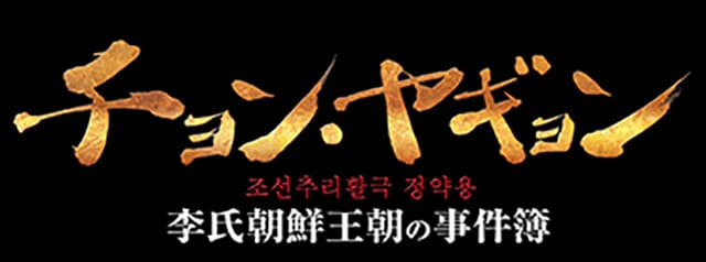 韓流・韓国ドラマ『チョン・ヤギョン』の作品紹介
