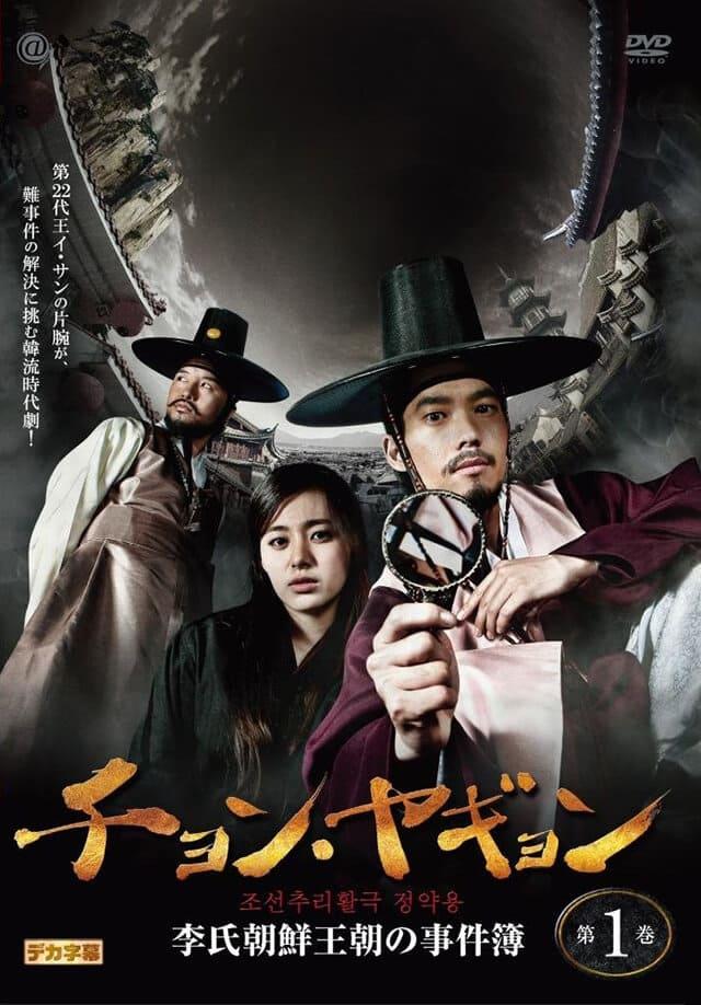 韓流・韓国ドラマ『チョン・ヤギョン』のDVD&ブルーレイ発売情報
