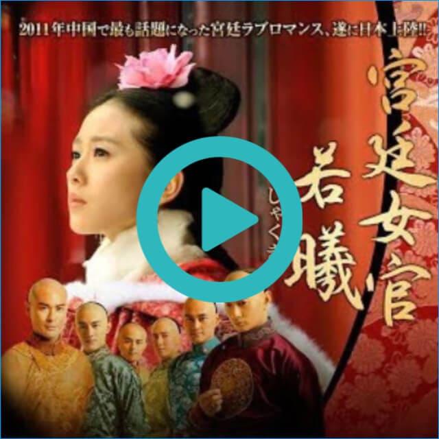 韓国ドラマ『宮廷女官 若曦』を見る